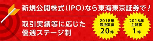 東海東京証券IPO取扱い実績