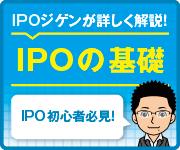 IPOの基礎を詳しく解説している