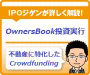 OwnersBook(オーナーズブック)評判