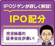 IPOを完全抽選する証券会社