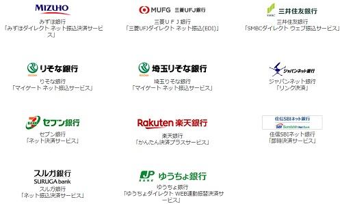 岡三オンライン証券即時入金提携企業