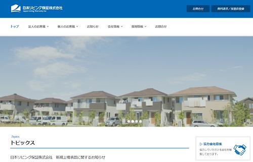 日本リビング保証(7320)IPO上場