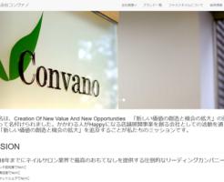 コンヴァノ(6574)IPO上場