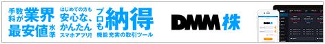 DMM.com証券(DMM株)案内