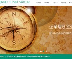 バンク・オブ・イノベーションIPO新規上場と初値予想