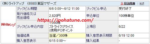 SBI証券ライトアップIPO300株当選