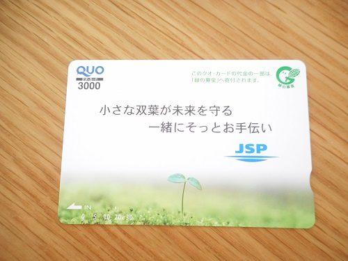 JSP(7942)クオカード3,000円