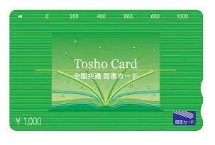 図書カード割引