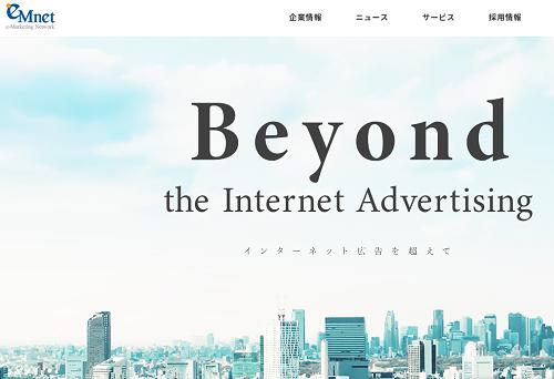 イーエムネットジャパン(7036)IPO新規上場と初値予想