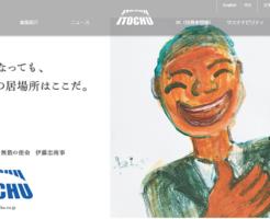 伊藤忠アドバンス・ロジスティクス投資法人IPOの新規上場と初値予想