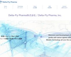 Delta-Fly Pharma(デルタ・フライ・ファーマ)新規上場と初値予想