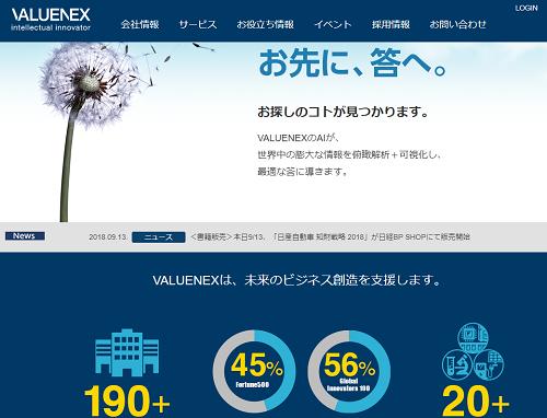 VALUENEX(バリューネックス)IPO新規上場