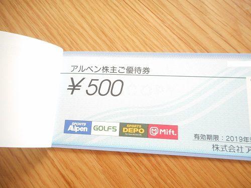 アルペン(3028)株主優待画像2,000円