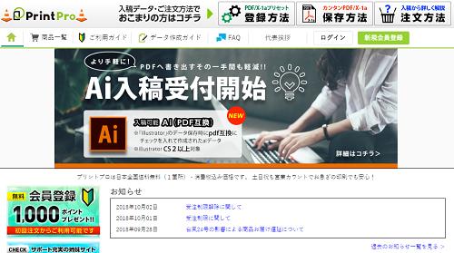 プリントネット(7805)初値は2,000円予想