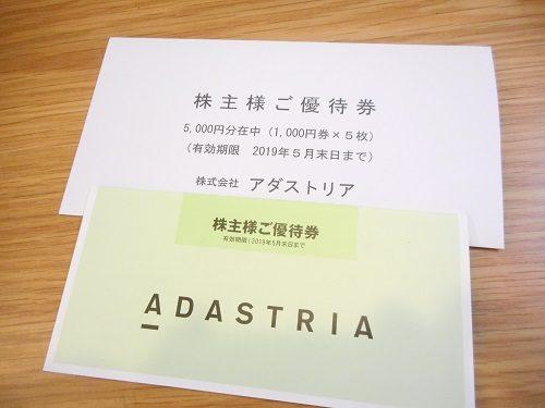 アダストリア(2685)株主優待5,000円画像