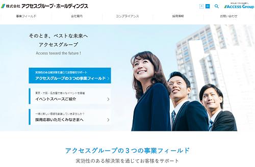 アクセスグループ・ホールディングス(7042)IPO新規上場承認
