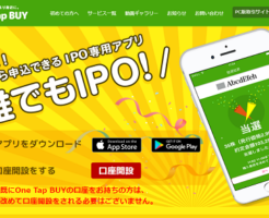 One Tap BUY(ワンタップバイ)誰でもIPO