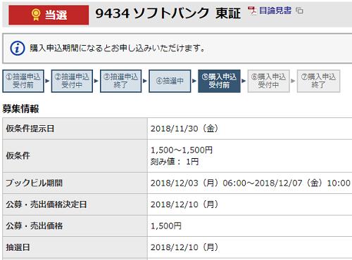 東海東京証券ソフトバンク当選