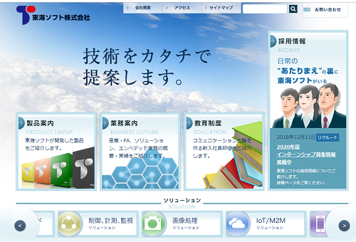 東海ソフト(4430)IPO新規上場