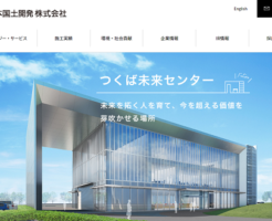 日本国土開発上場とIPO初値予想