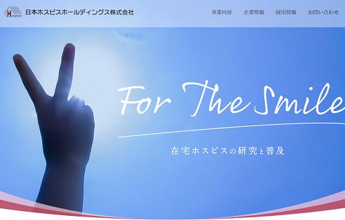 日本ホスピスホールディングス上場とIPO初値予想