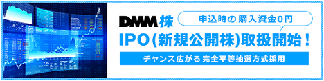DMM株(DMM.com証券)IPO取扱い開始