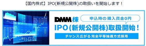 DMM株IPO取扱い