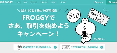 フロッギー(FROGGY)キャンペーン