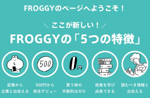 フロッギー(FROGGY)メリットとデメリットまとめ