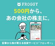 フロッギー(FROGGY)のメリットとデメリット解説