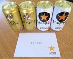 サッポロホールディングス(2501)株主優待ビール