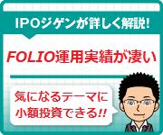 フォリオ(FOLIO)の運用実績