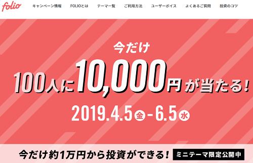 100人に1万円当たるキャンペーン