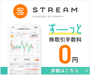 STREAM(ストリーム)評判とデメリット記事