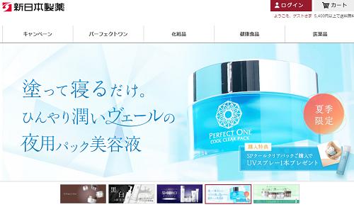 新日本製薬IPOの大手初値予想
