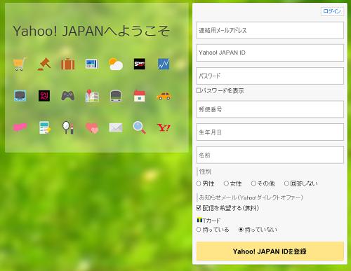 Yahoo! JAPAN IDを作る方法