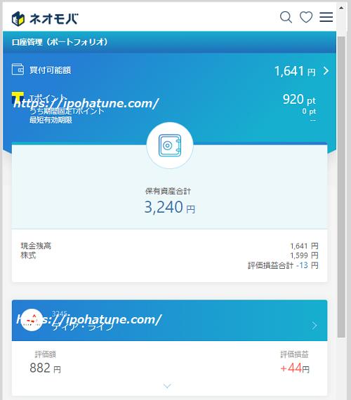 ネオモバイル証券ログイン画面