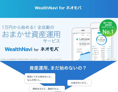 WealthNavi(ウェルスナビ)とSBIネオモバイル証券