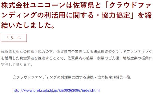 ユニコーンと佐賀県がクラウドファンディングで協力協定