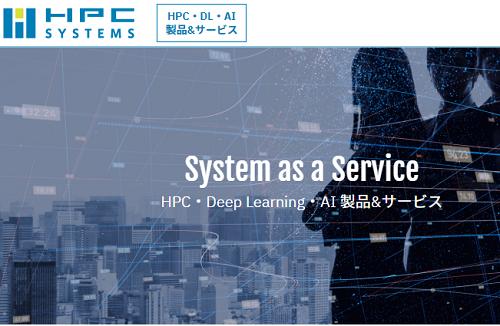HPCシステムズ上場とIPO初値予想