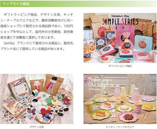 アミファ取扱い商品の画像