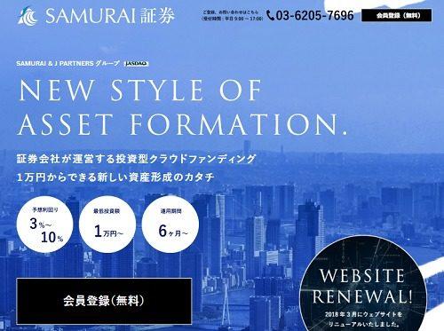SAMURAI(サムライ)証券口座開設キャンペーン