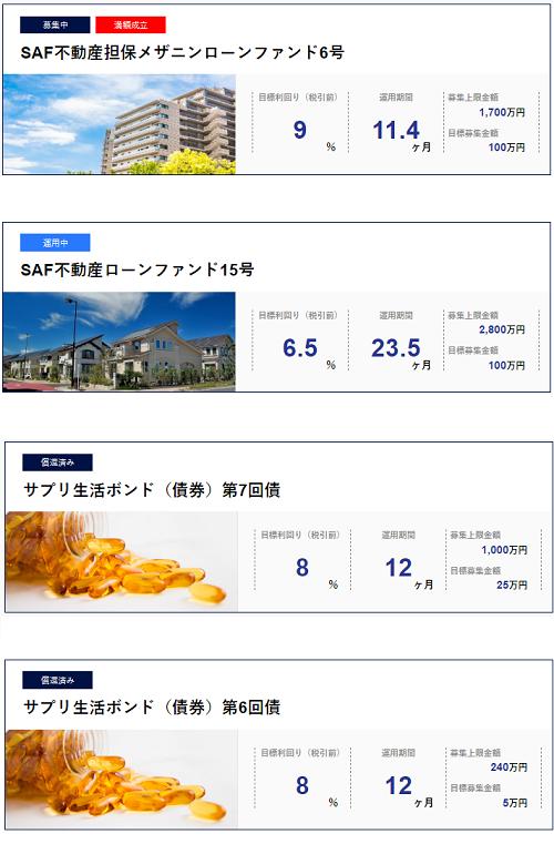 SAMURAI(サムライ)証券ファンド商品画像