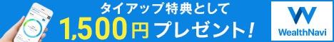 ウェルスナビ1500円タイアップ特典