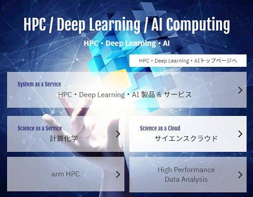 HPCシステムズIPO幹事配分と初値予想