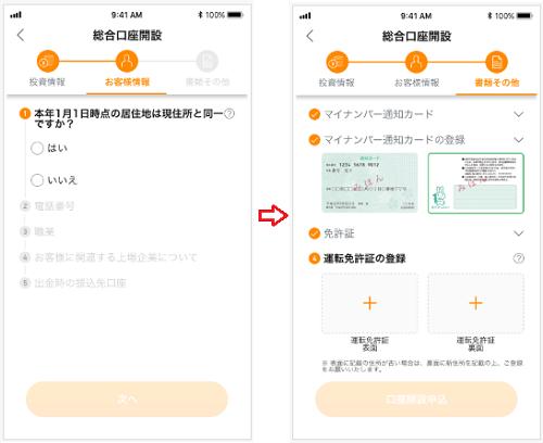 ストリーム株アプリ総合口座の開設