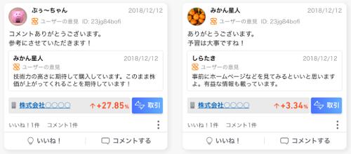 ユーザーコメントイメージ画像