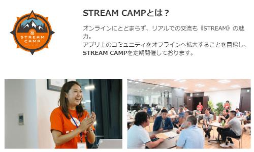 STREAM CAMPの説明