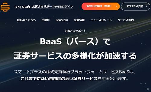 ストリームのBaaSで株式手数料が無料化