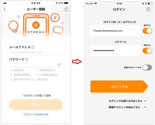 ストリーム株アプリで口座開設申し込み